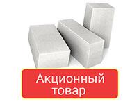 Пеноблоки и газоблоки (распродажа)
